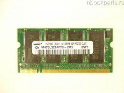 Оперативная память SO-DIMM DDR1 256MB 333mHz (Б/У)